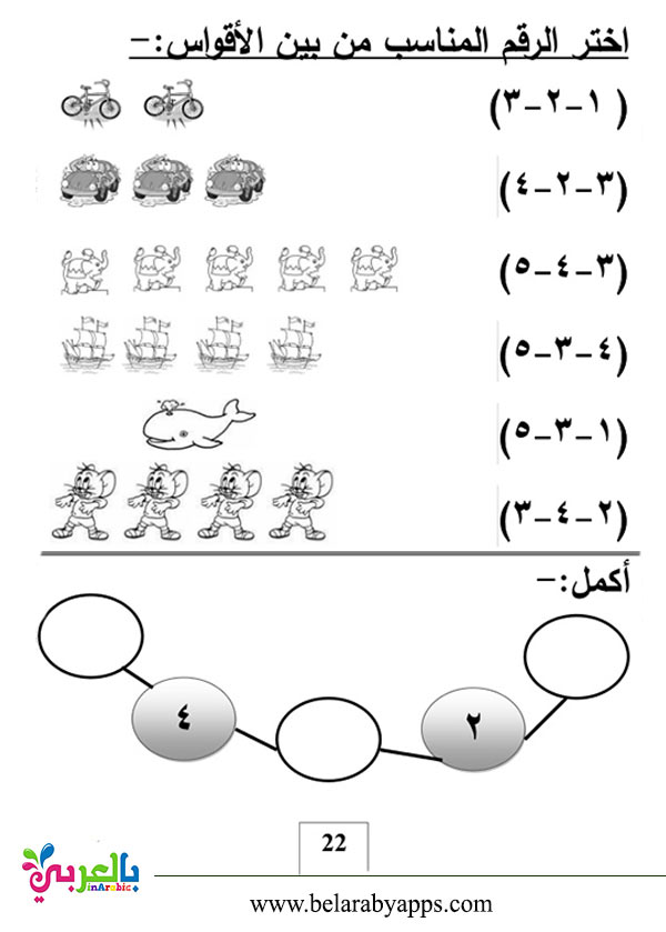تمارين رياضيات لاطفال الروضة : اوراق عمل للطباعة