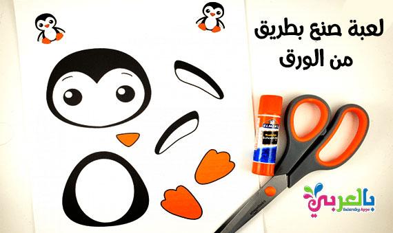 لعبة صنع بطريق من الورق pdf - العاب بسيطة للاطفال