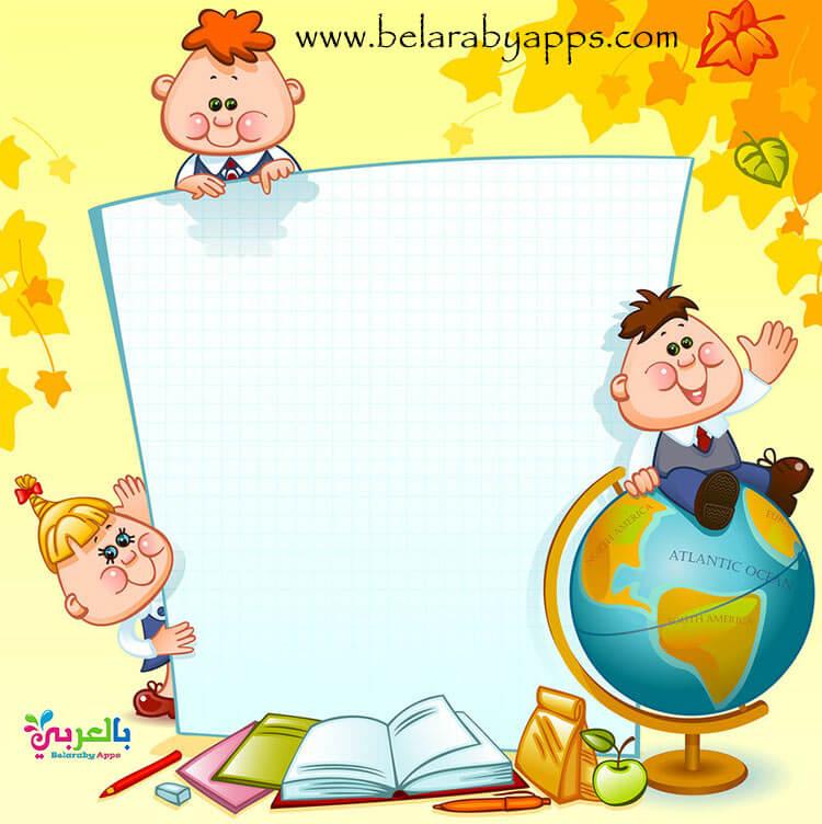 Free School frames clip-art for kids