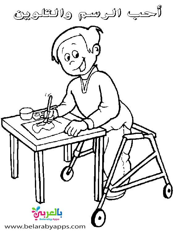 رسومات وافكار انشطة ترفيهية لذوي الإحتياجات الخاصة