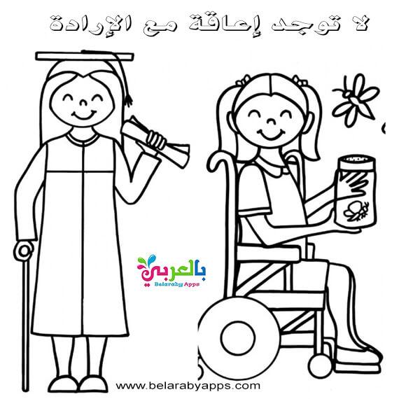 بالإرادة نصنع الحياة.. شعار ذوي الاحتياجات الخاصة