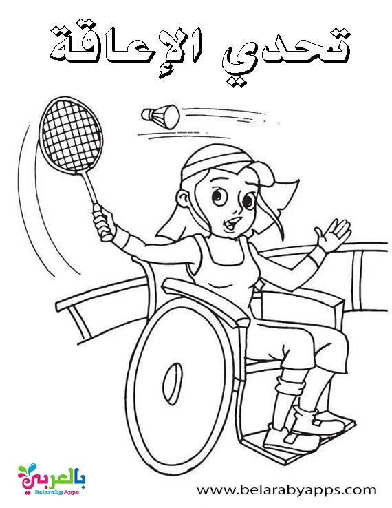 عبارات عن الاعاقة والتحدي - رسومات تحدي الإعاقة