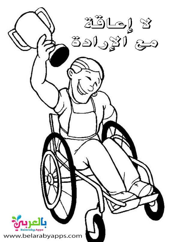 لا إعاقة مع الإرادة .. صورة وعبارات تشجيعية لذوي الإحتياجات الخاصة