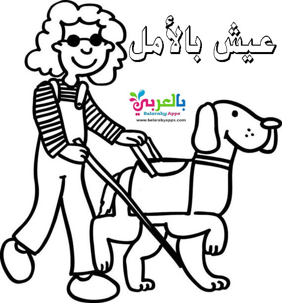 رسومات للتلوين للاطفال ذوي الإحتياجات الخاصة