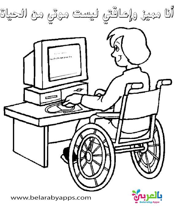 كلام تحفيزيلذوي الاحتياجات الخاصة - رسوم كاركاتير