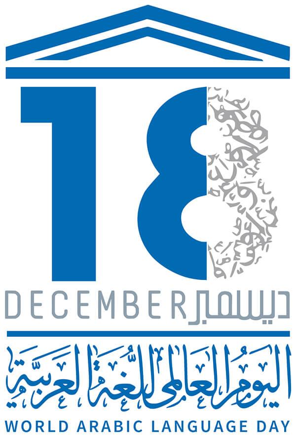 شعار اليوم العالمي للغة العربية 2019