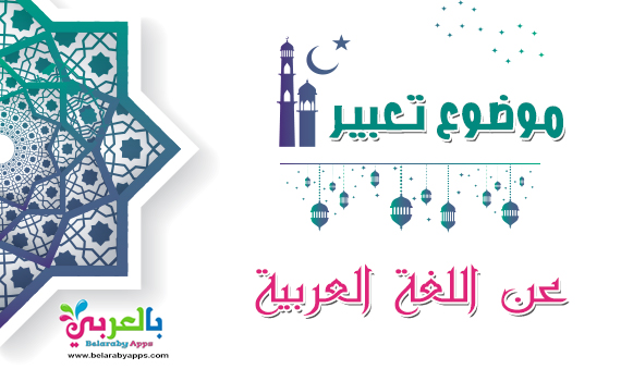 موضوع تعبير عن اللغة العربية وأهميتها وكيفية الحفاظ عليها