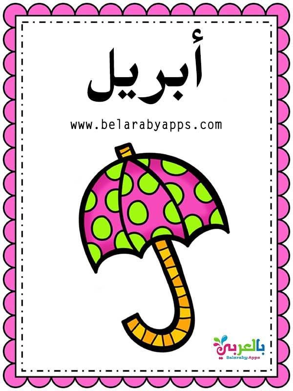 يطاقات اشهر السنة بالعربي بالترتيب pdf فلاش كارد
