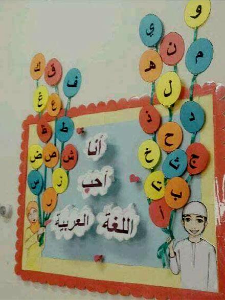 افكار وسائل تعليمية للأطفال لغة عربية