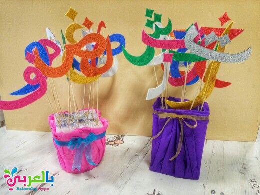 افكار مجسمات حروف الغة العربية