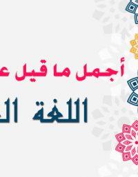 عبارات عن اللغة العربية جاهزة للطباعة - خلفيات عن اللغة العربية
