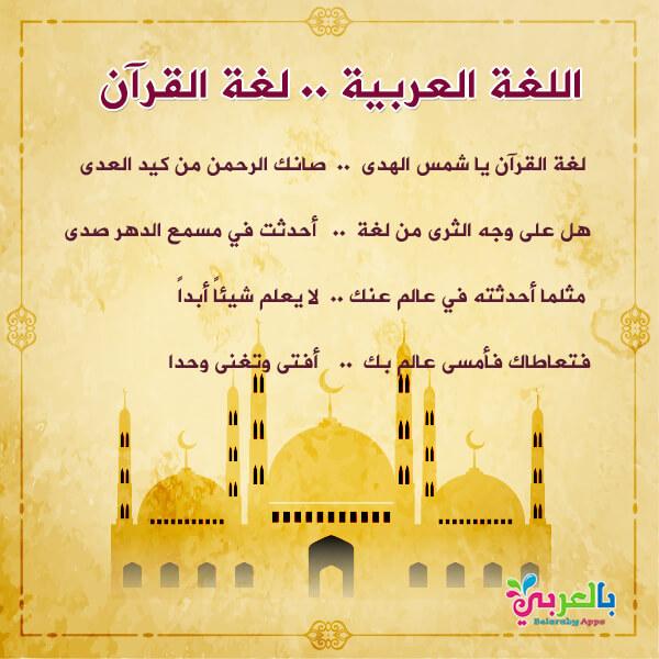 صورة شعر عن اللغة العربية للاطفال .. لغة القرآن