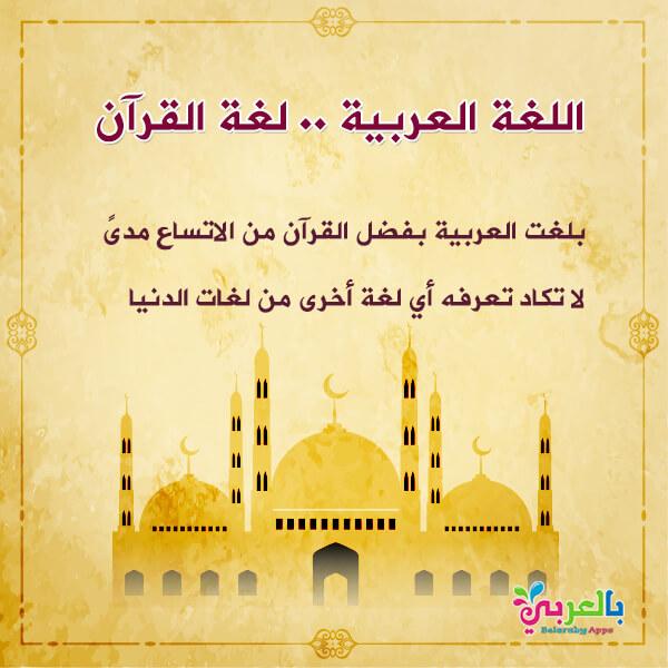 عبارات باللغة العربية الفصحى خلفيات عن اللغة العربية