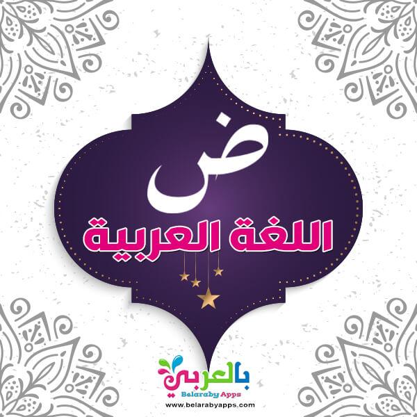 صورة لغة الضاد - جمال اللغة العربية فعلاً إبداع