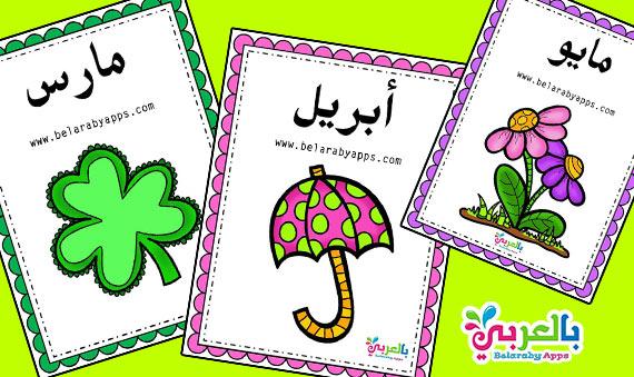 بطاقات شهور السنة الميلادية بالعربية pdf - وسائل تعليمية
