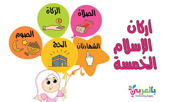 تعليم أركان الإسلام الخمسة للأطفال بالصور