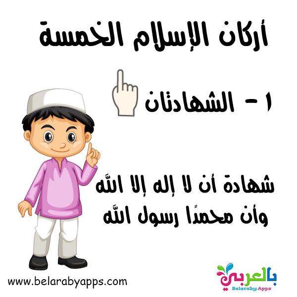 لوحة عن اركان الاسلام للاطفال