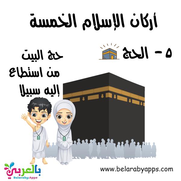 بطاقة تعليم الحج للاطفال -تعليم أركان الإسلام الخمسة للأطفال بالصور