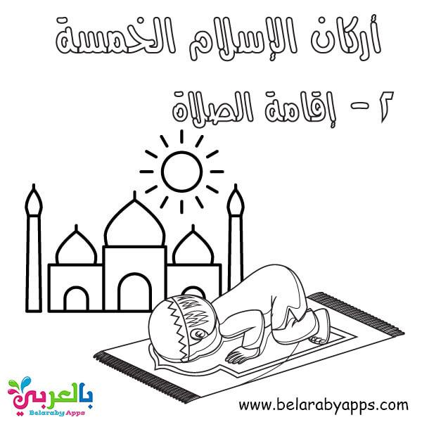 تعليم أركان الإسلام للأطفال- إقامة الصلاة