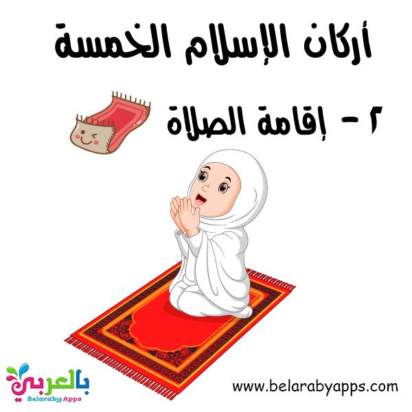 تعليم أركان الإسلام للأطفال بطريقة رائعة - إقامة الصلاة