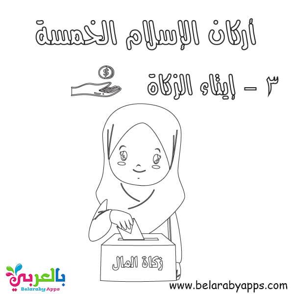رسومات للتلوين عن اركان الاسلام للاطفال - إيتاء الزكاة