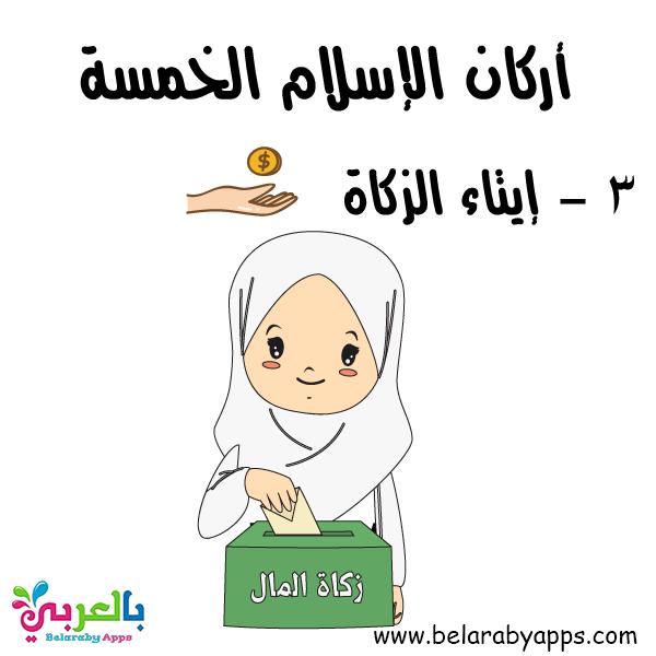 بطاقة إيتاء الزكاة - تعليم أركان الإسلام الخمسة للأطفال بالصور