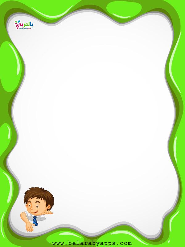 Free Printable Preschool Borders And Frames Belarabyapps