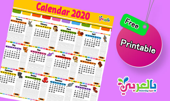 cute 2020 calendar printable PDF