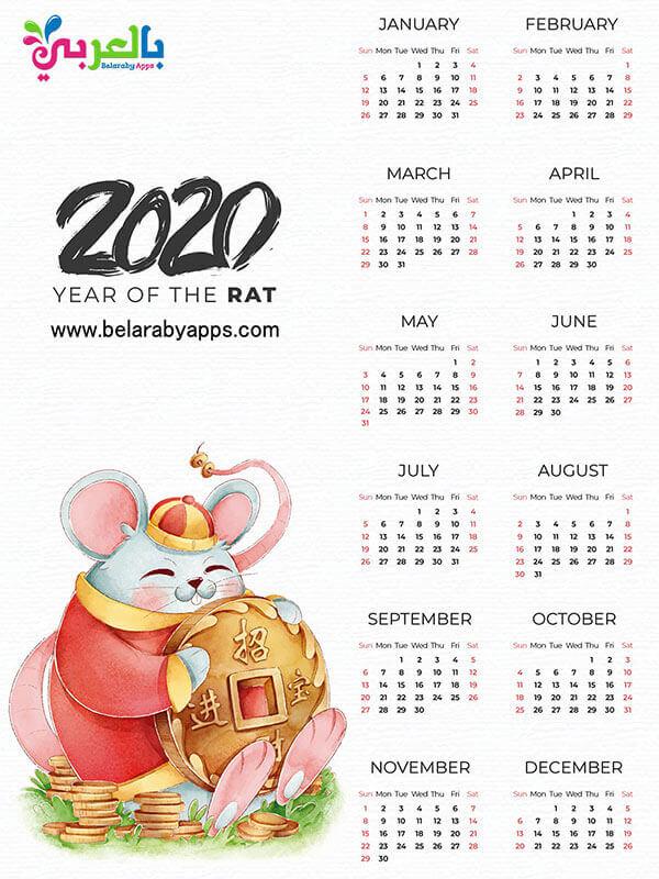 بالصور تصميم التقويم الميلادي 2020