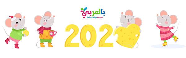 رسومات كرتون لوجو عام 2020 مع فأر الصين Cartoon Cute New Year 2020 Images
