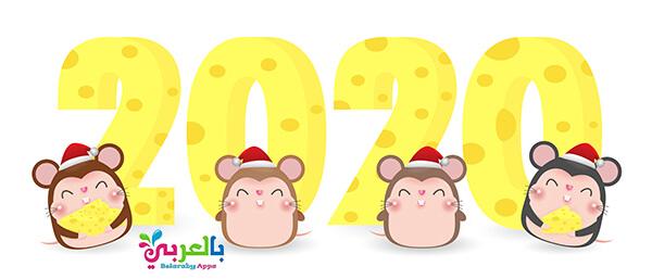 رسومات كرتونية السنة الصينية الجديدة 2020 Cartoon rat year 2020 - child cartoon