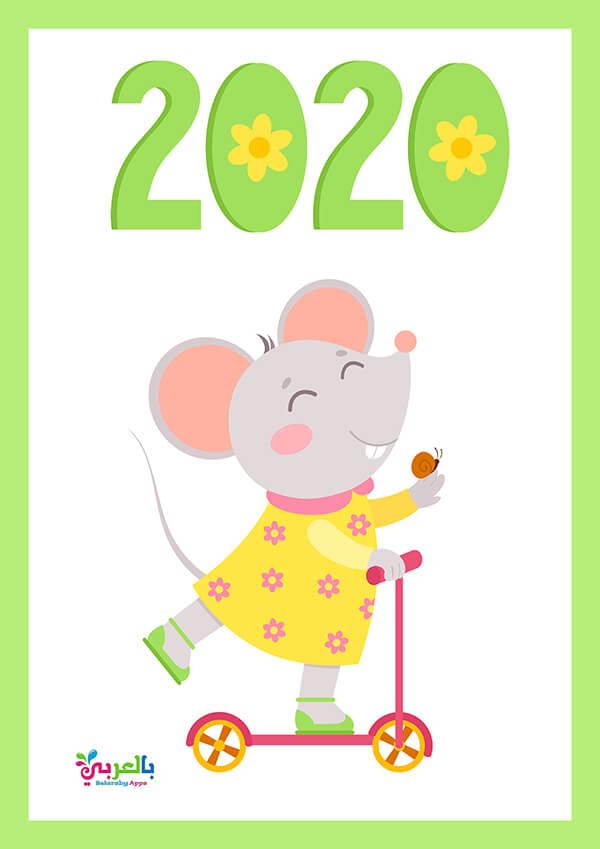 تصميم كارت جميل عام 2020 للاطفال Cartoon Cute New Year 2020 Images