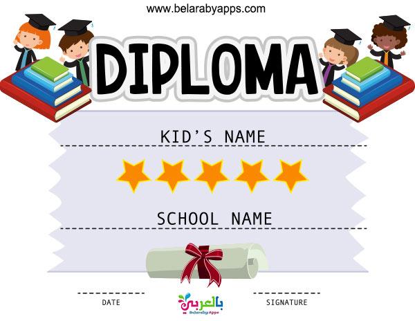 Free printable colorful kids diploma certificate template