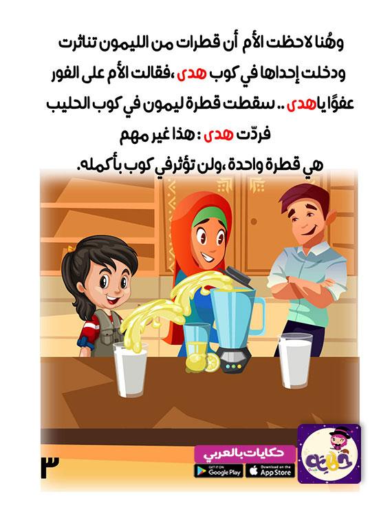 قصص اطفال عن اختيار الصديق