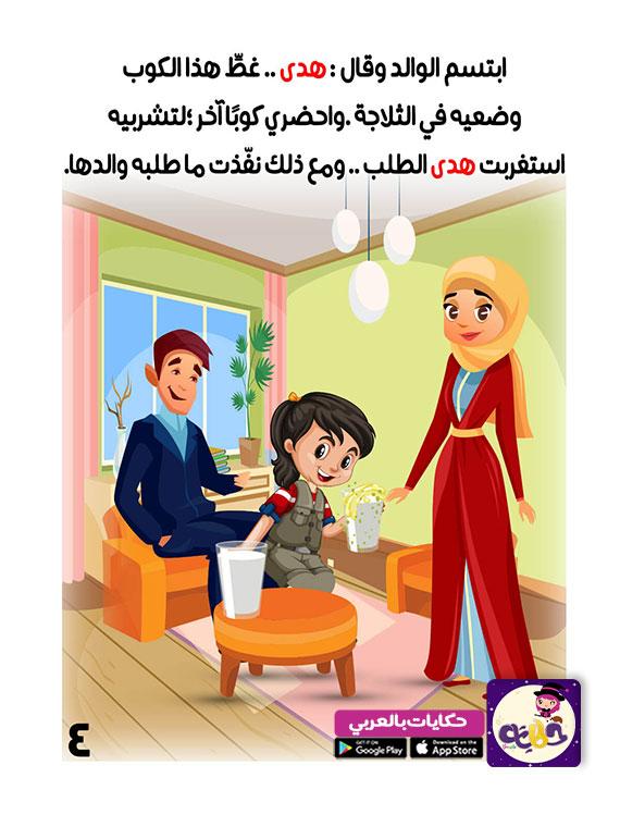 قصص اطفال عن اختيار الصديق - قصة مصورة عن الصداقة بين البنات