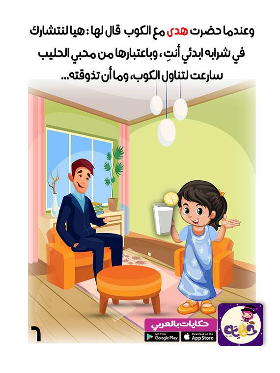قصص اطفال عن اختيار الصديق - قصة مصورة عن الصداقة