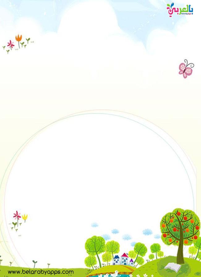 خلفيات للكتابة عليها كيوت صور اشكال جميلة مفرغة للاطفال
