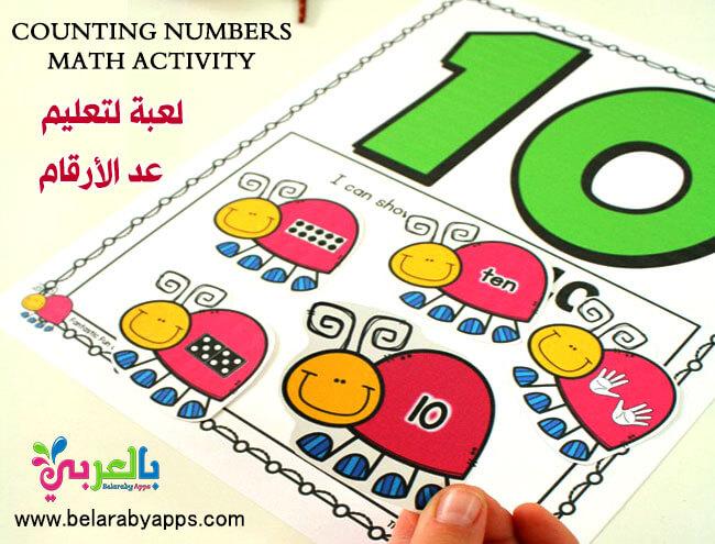 لعبة مسلية لتعليم الأطفال عد الأرقام - العاب رياضيات pdf