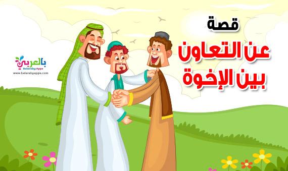 قصة عن التعاون بين الاخوة - قصص التعاون للاطفال