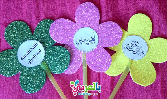 اعمال فنية اليوم العالمي للغة العربية