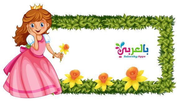 احلى اطارات اطفال بنات ناعمة وملونة للتصميم