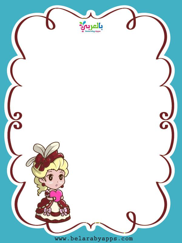 فريمات واطارات وبراويز للبنات - Printable Princess Frames And Borders free