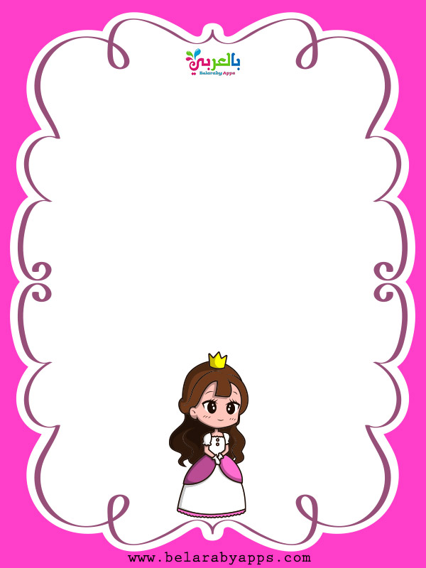 Printable Princess Frames And Borders free
