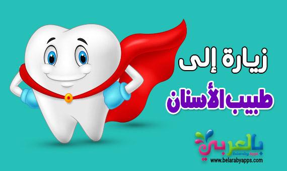 زيارة إلى طبيب الأسنان