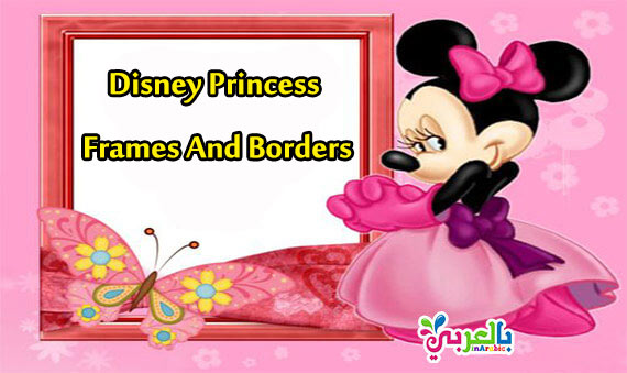 Free Printable Disney Princess Frames And Borders