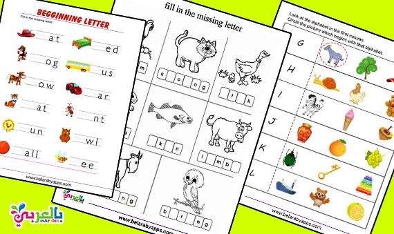 تمارين على الحروف الانجليزية لرياض الاطفال - نموذج اختبار