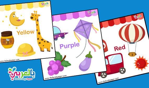 بطاقات تعليم الألوان بالانجليزي -printable color flashcards pdf for toddlers PDF