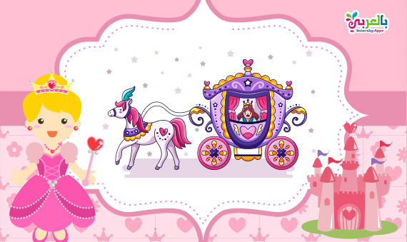 Princess Borders And Frames Clipart Printable - Free