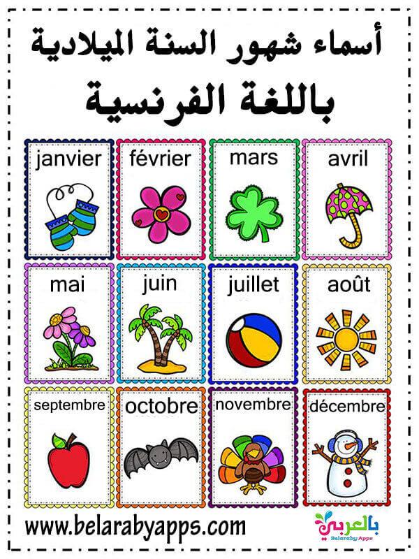 بطاقات شهور السنة الميلادية بالفرنسية pdf