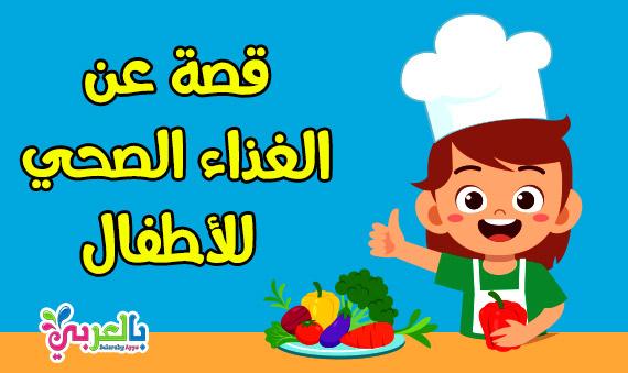 قصة قصيرة عن الغذاء الصحي للأطفال - قصة حفل سلطة الفواكه والخضروات